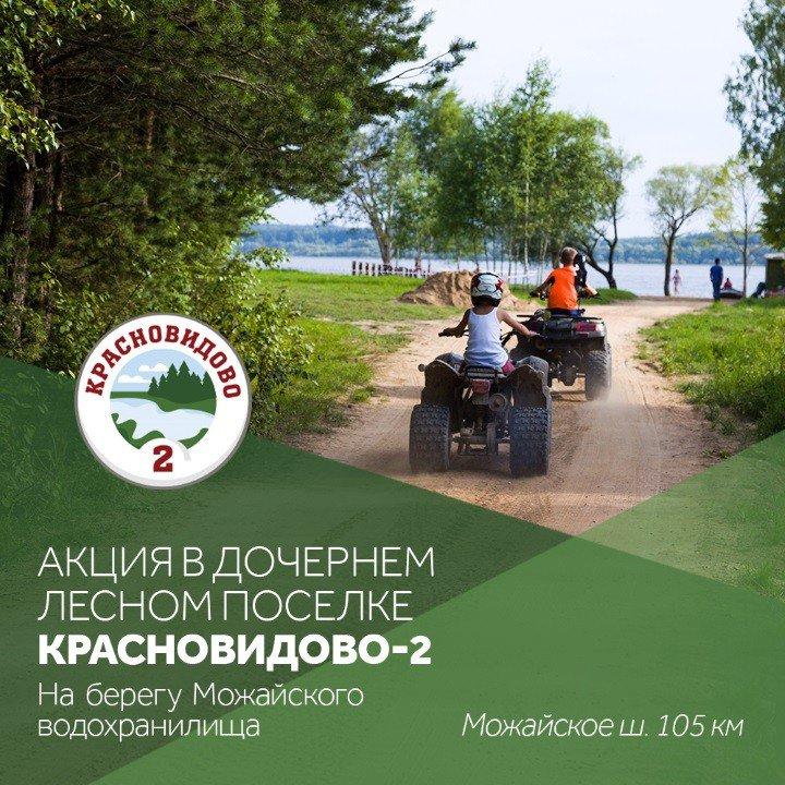 """Акция в поселке """"Красновидово-2"""""""
