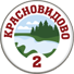 Logo of 'Krasnovidovo-2'