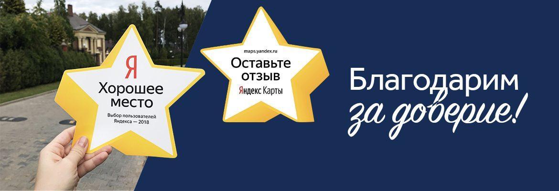 Хорошее место - награда от Яндекс