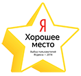 Хорошее место, награда yandex.ru